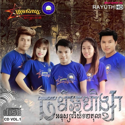 CNRP Youth Band