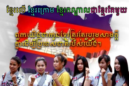 The young women of the Cambodian Spring-